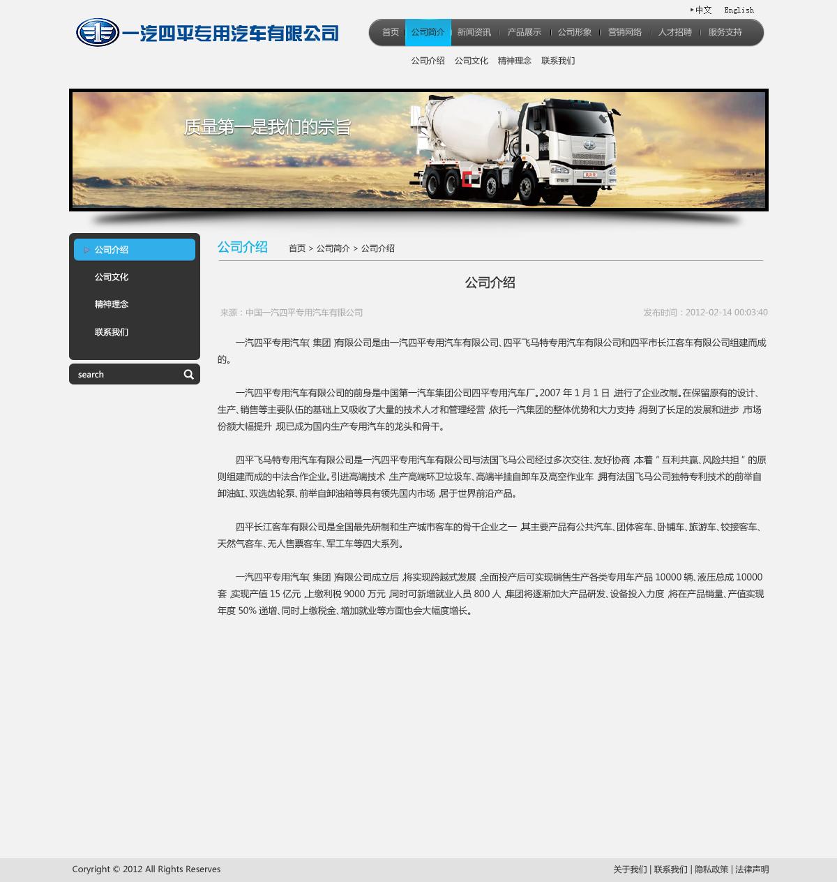 一汽四平专用汽车蓝色版内容页