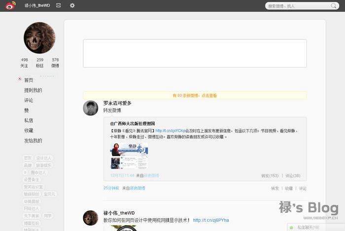还给你一个干净的微博!微博急简 WC(Weibo_Clean)谷歌火狐插件!安装插件之后