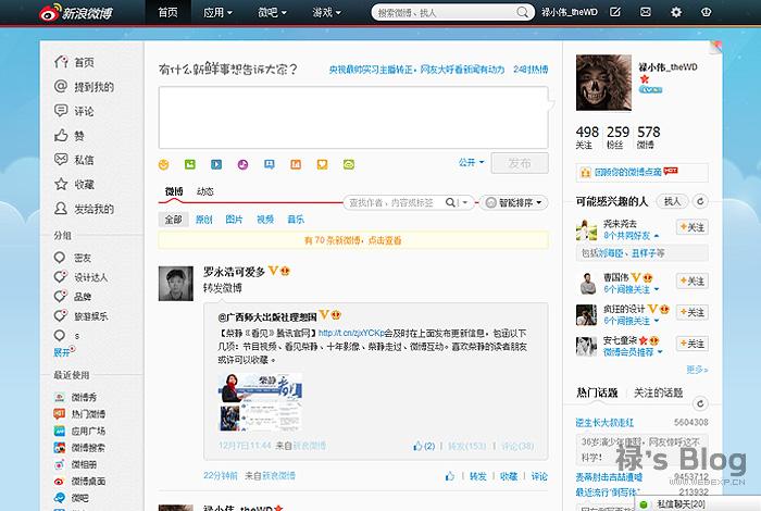 还给你一个干净的微博!微博急简 WC(Weibo_Clean)谷歌火狐插件!没有安装插件之前