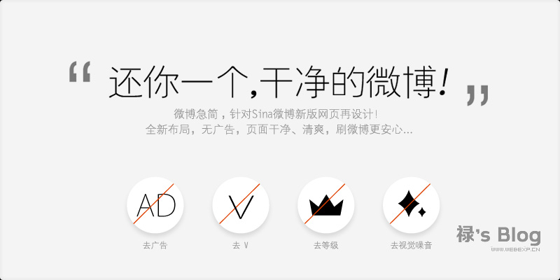 还给你一个干净的微博!微博急简 WC(Weibo_Clean)谷歌火狐插件!