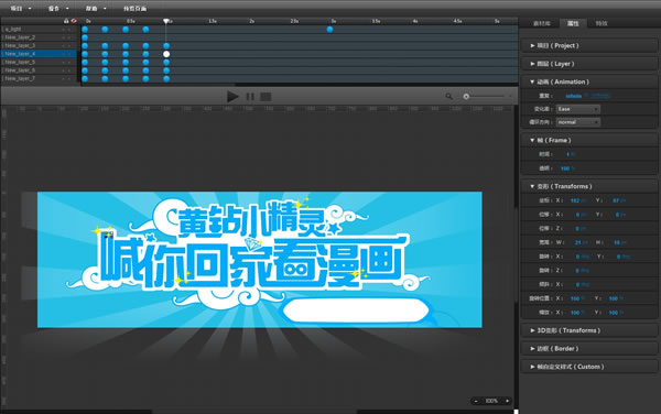 iAnimator - CSS3动画制作工具!前端攻城湿必备工具!iAnimator主界面