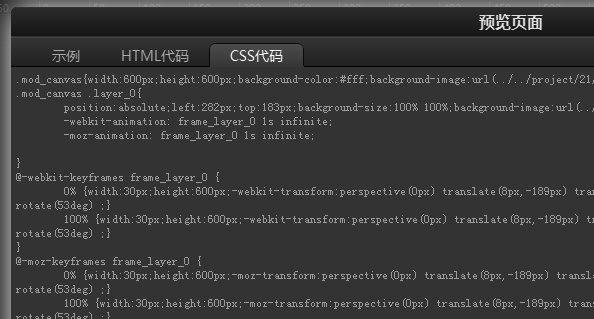 iAnimator - CSS3动画制作工具!前端攻城湿必备工具!