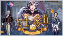 QQ炫舞2女王的恩典
