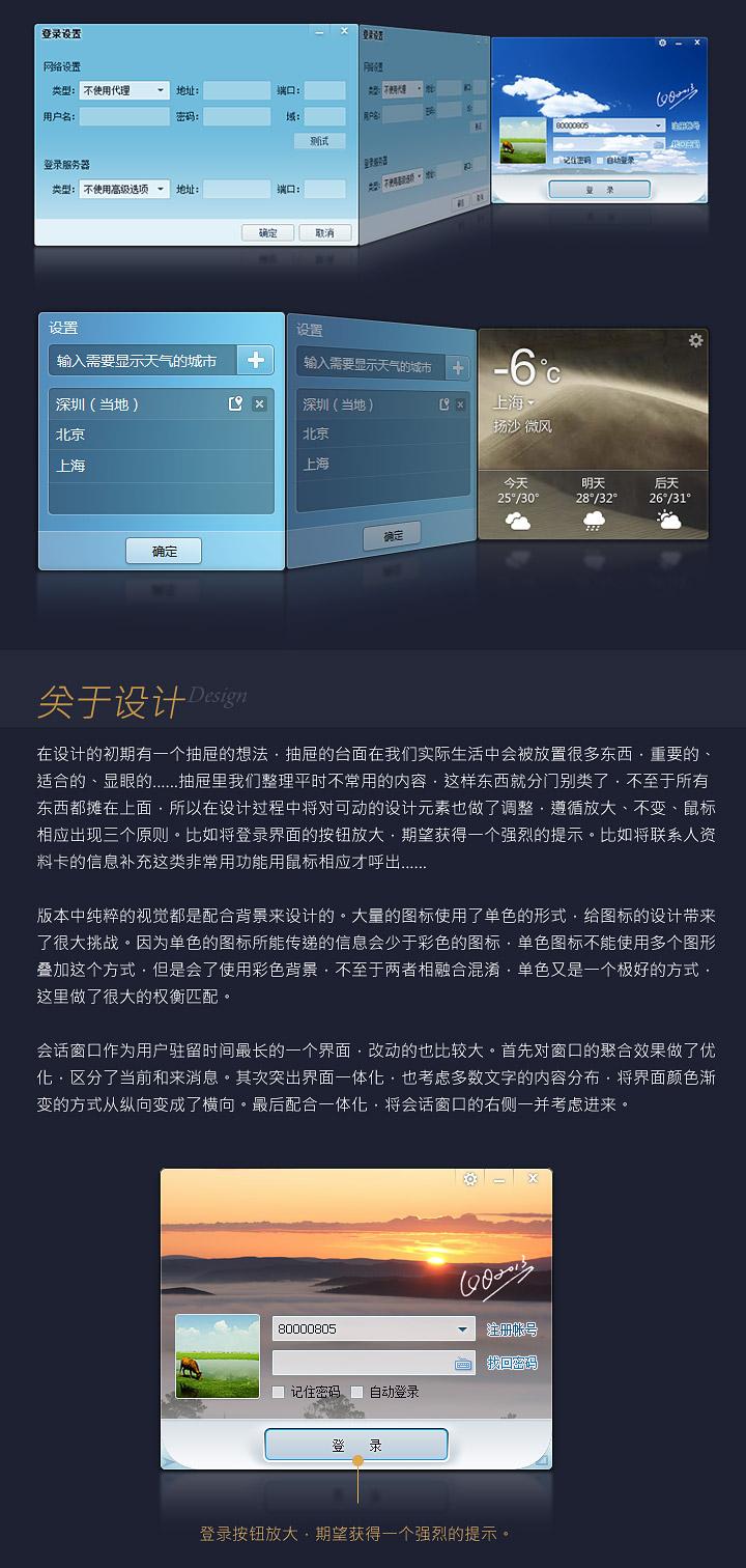 QQ2013项目设计总结!自然·人与物的完美触点!附QQ2013 beta1 下载!