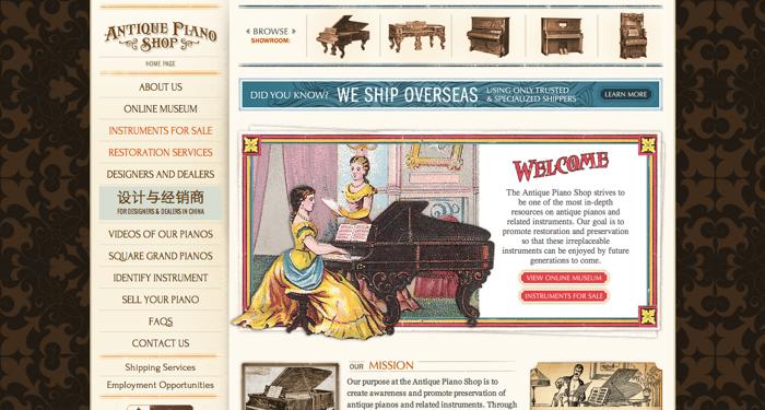 32个超赞复古网站设计,最时尚的复古风设计灵感!Antique Piano Shop