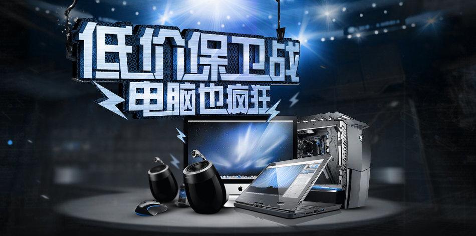 易迅网 banner 精彩设计集锦 20P
